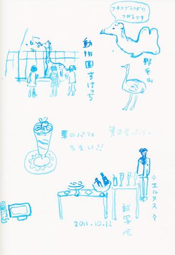f:id:mitiyoblog:20111012230227j:image