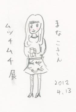 f:id:mitiyoblog:20120413223925j:image