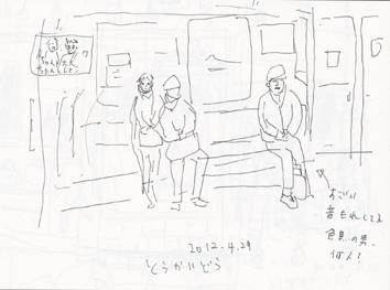 f:id:mitiyoblog:20120429224010j:image
