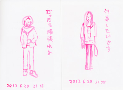f:id:mitiyoblog:20120620215552j:image
