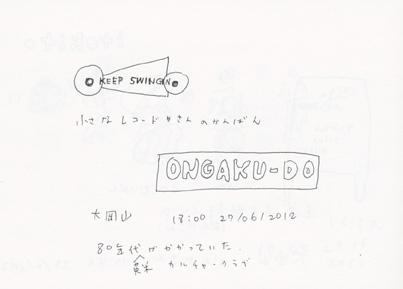 f:id:mitiyoblog:20120627200833j:image