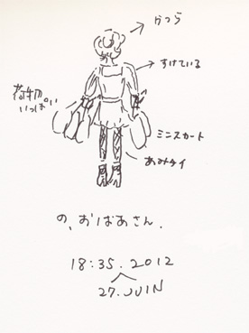 f:id:mitiyoblog:20120627201126j:image