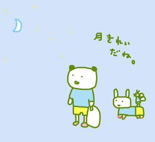 f:id:mitiyoblog:20120823193111j:image