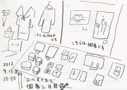 f:id:mitiyoblog:20120913205044j:image
