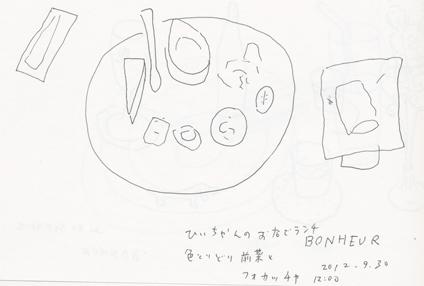 f:id:mitiyoblog:20120930194828j:image
