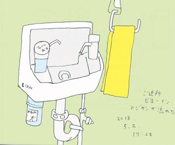 f:id:mitiyoblog:20130502190830j:image