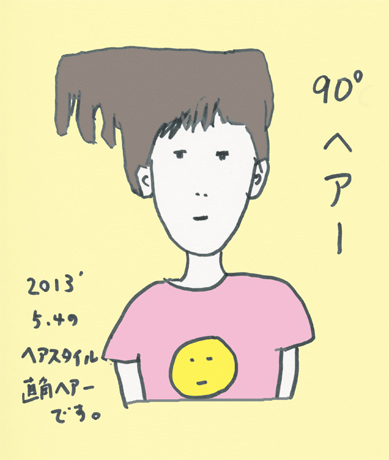 f:id:mitiyoblog:20130504195032j:image