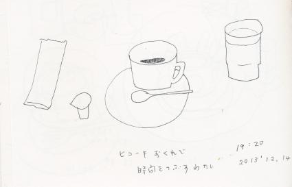 f:id:mitiyoblog:20131215165016j:image