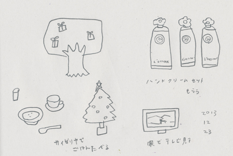 f:id:mitiyoblog:20131224210413j:image