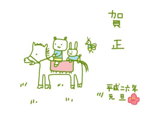 f:id:mitiyoblog:20140101184049j:image