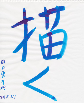 f:id:mitiyoblog:20140107184014j:image
