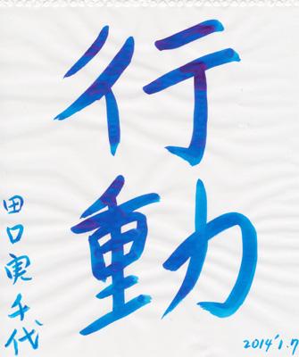 f:id:mitiyoblog:20140107184129j:image