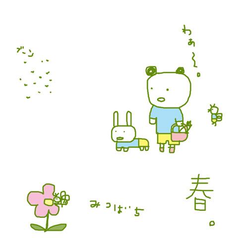 f:id:mitiyoblog:20140415192629j:image