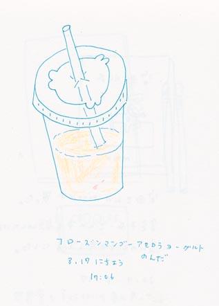 f:id:mitiyoblog:20140817184026j:image