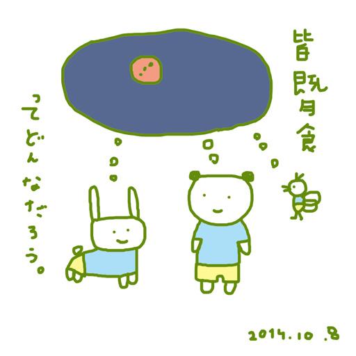 f:id:mitiyoblog:20141008161840j:image
