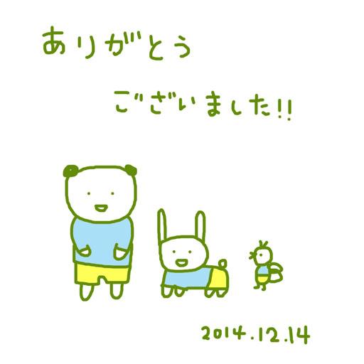 f:id:mitiyoblog:20141214214011j:image