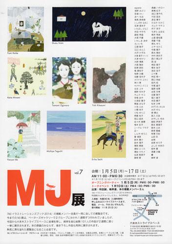 f:id:mitiyoblog:20141220215805j:image