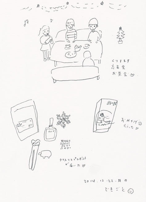 f:id:mitiyoblog:20141222182409j:image