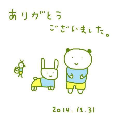 f:id:mitiyoblog:20141231211327j:image