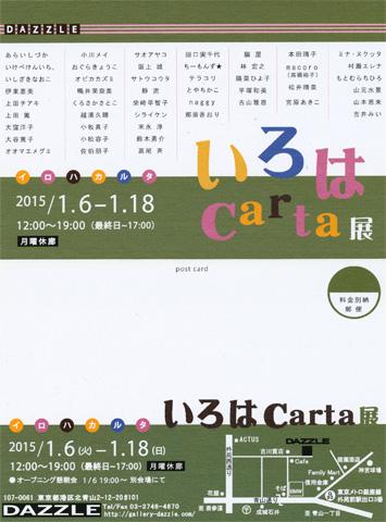 f:id:mitiyoblog:20141231212946j:image