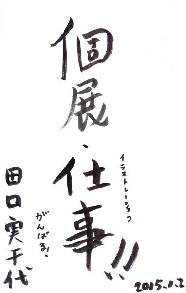 f:id:mitiyoblog:20150102203801j:image