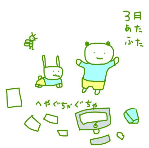 f:id:mitiyoblog:20150302211320j:image