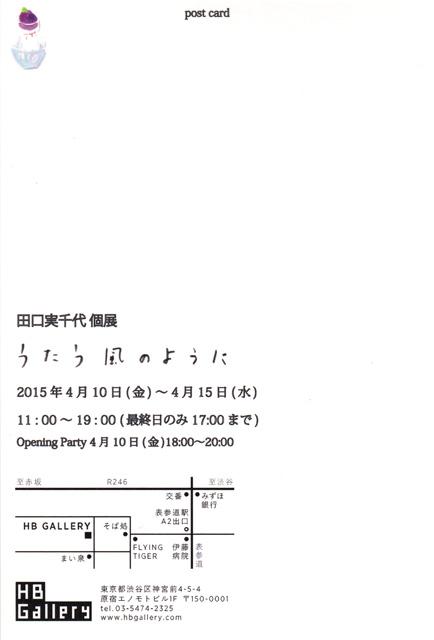 f:id:mitiyoblog:20150308000745j:image