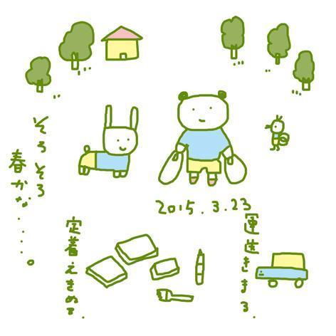 20150323182109