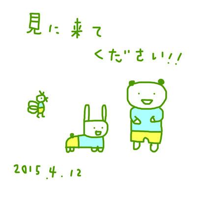 f:id:mitiyoblog:20150412210749j:image
