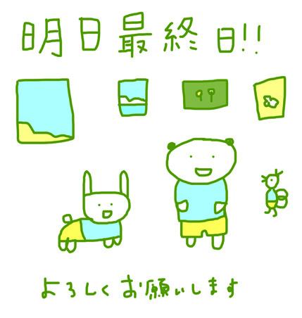f:id:mitiyoblog:20150414210004j:image