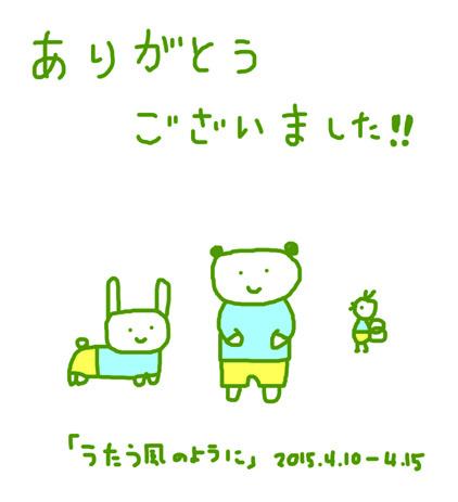 f:id:mitiyoblog:20150416003350j:image