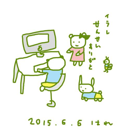 f:id:mitiyoblog:20150606172014j:image