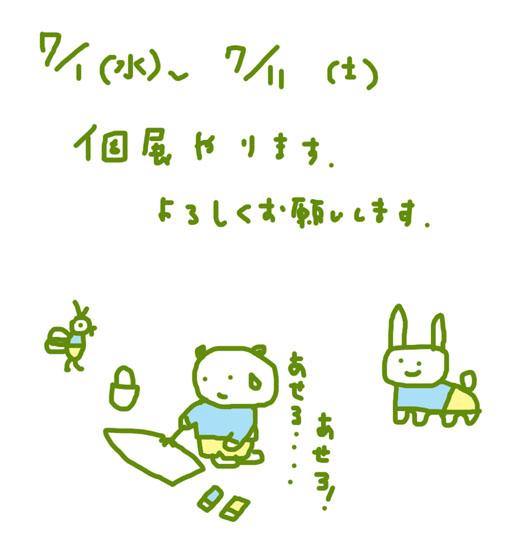f:id:mitiyoblog:20150618192116j:image