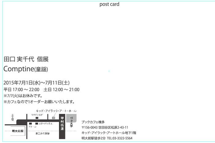 f:id:mitiyoblog:20150621161000j:image