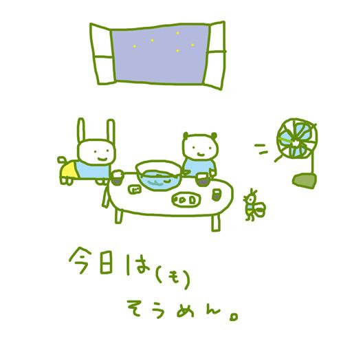 f:id:mitiyoblog:20150804185527j:image