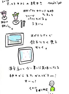 f:id:mitiyoblog:20150823183718j:image