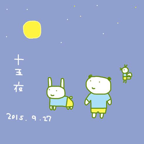 f:id:mitiyoblog:20150927222405j:image