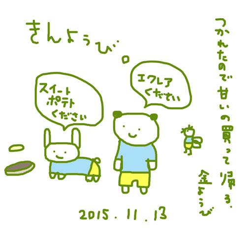 f:id:mitiyoblog:20151113195213j:image
