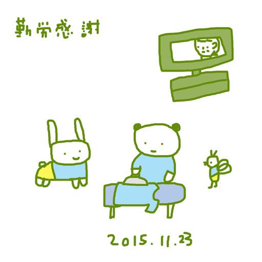 f:id:mitiyoblog:20151123142025j:image