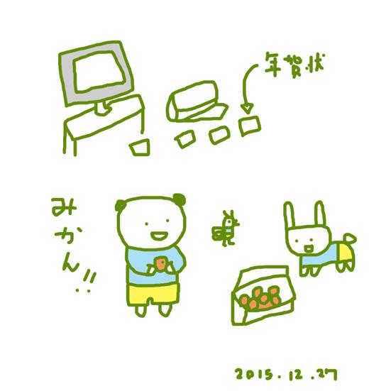 f:id:mitiyoblog:20151227211645j:image