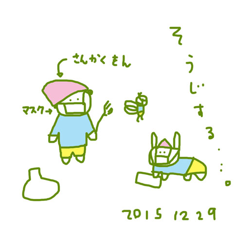f:id:mitiyoblog:20151229175600j:image