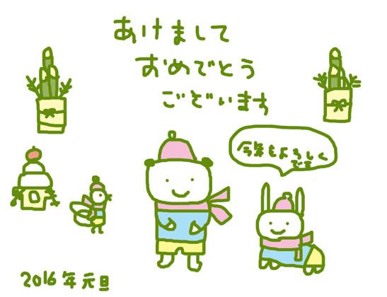 f:id:mitiyoblog:20160101180910j:image