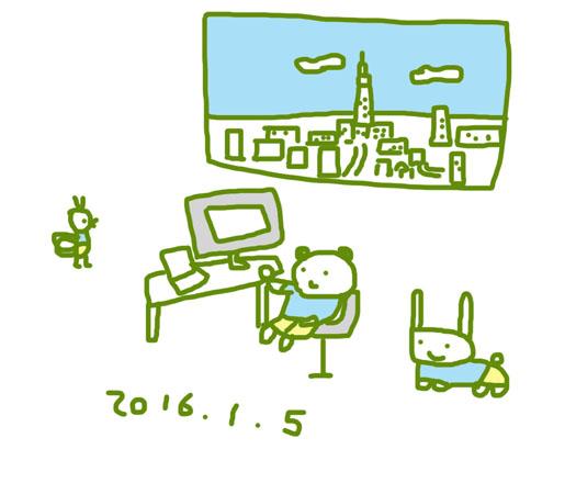 f:id:mitiyoblog:20160105191716j:image