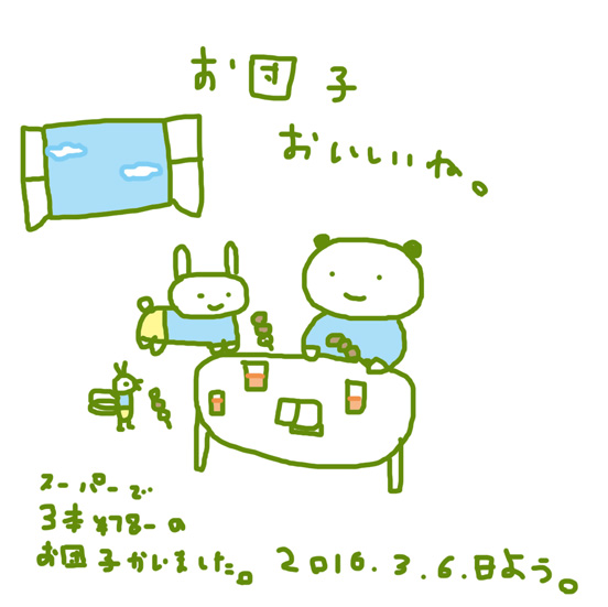 f:id:mitiyoblog:20160306175208j:image