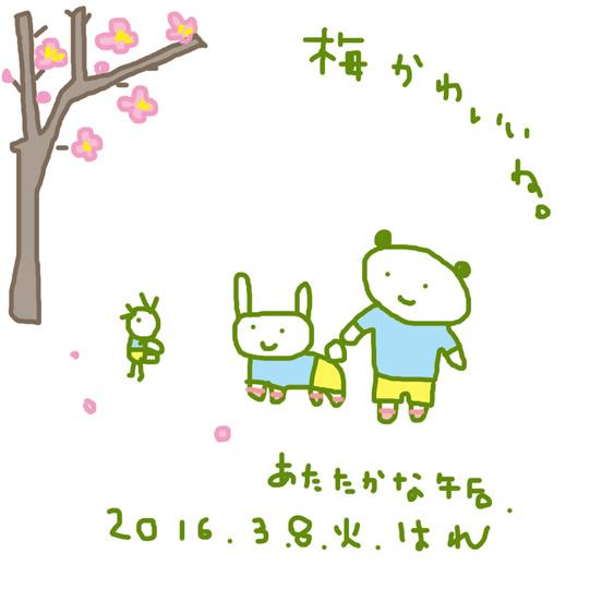 f:id:mitiyoblog:20160308192354j:image