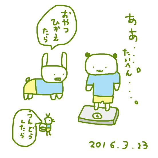 20160322185326