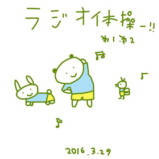 f:id:mitiyoblog:20160329212841j:image