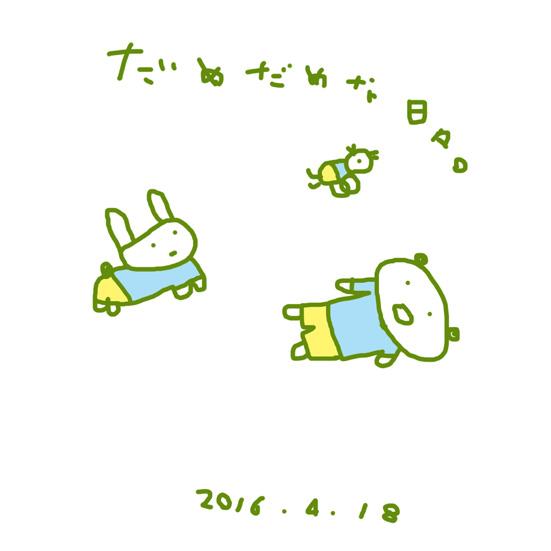 f:id:mitiyoblog:20160418232939j:image