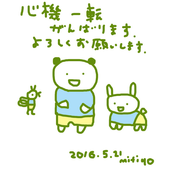 f:id:mitiyoblog:20160521101356j:image