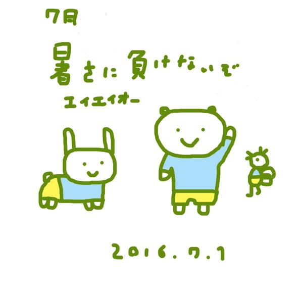 f:id:mitiyoblog:20160701222708j:image